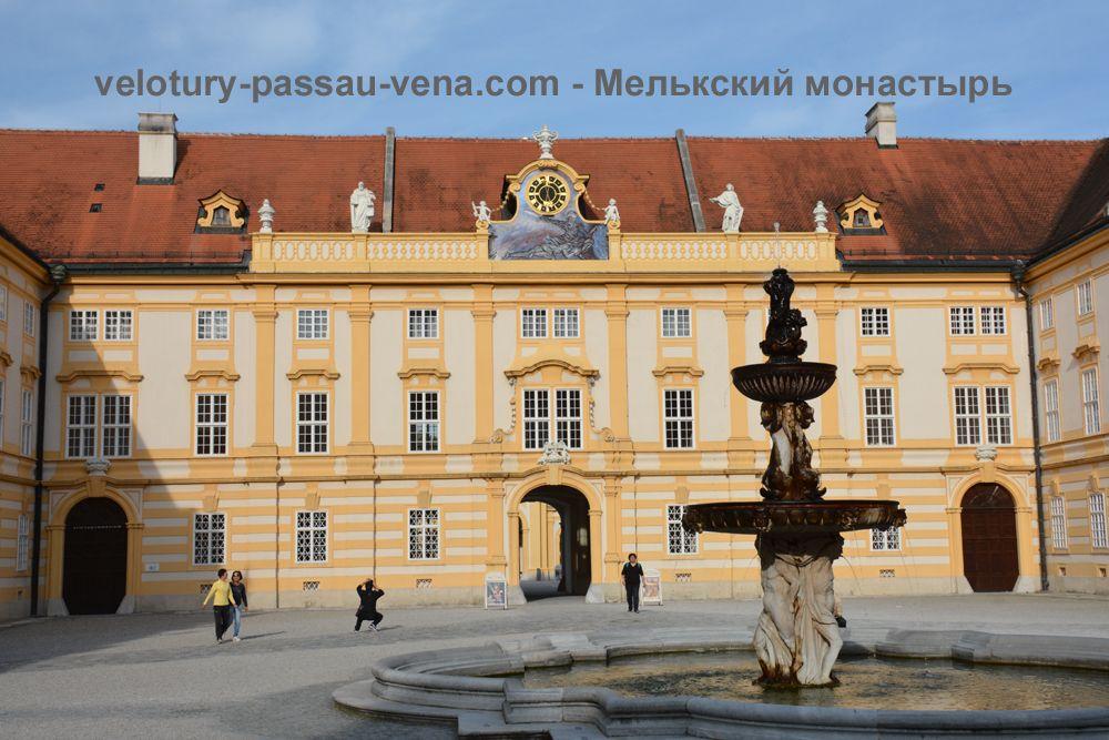 Велотур Пассау-Вена - мелькский монастырь